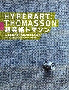Hyperart_Thomasson